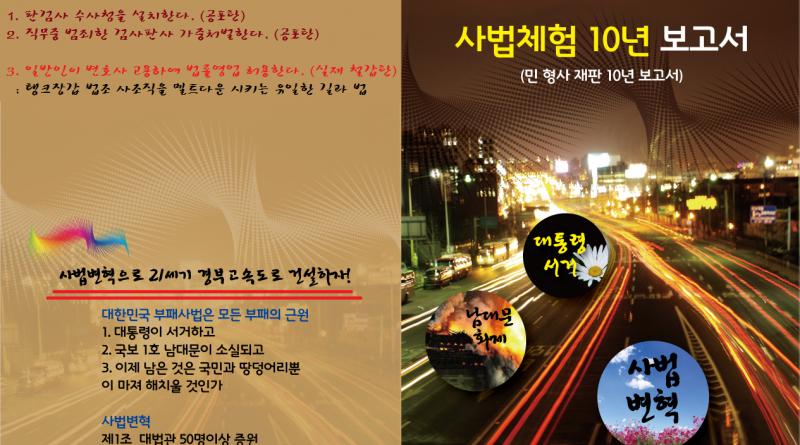 코로나 대변혁>신뉴딜정책      사법변혁-원점타격 CV19
